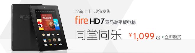 全新亚马逊Fire HD 7平板电脑