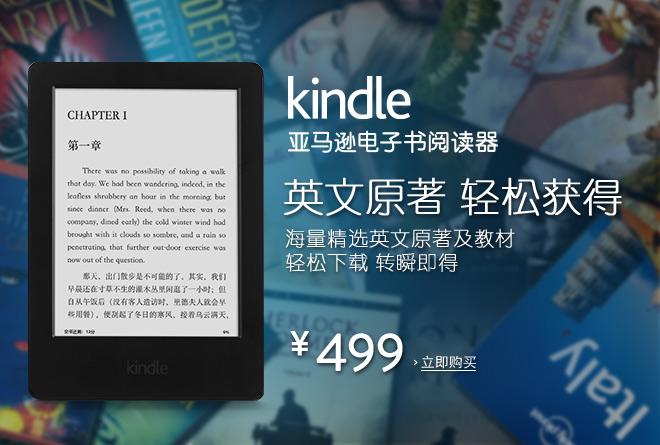 全新Kindle电子书阅读器上市