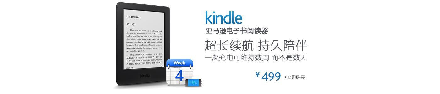 亚马逊Kindle电子书阅读器全新上市