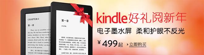 Kindle好礼阅新年