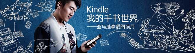 Kindle 你的千书世界