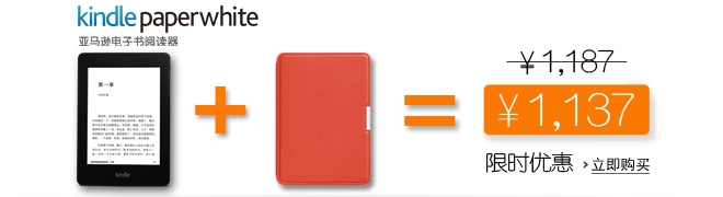亚马逊Kindle Paperwhite电子书阅读器