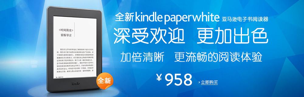 全新Kindle Paperwhite亚马逊电子书阅读器