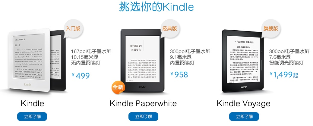 Kindle亚马逊电子书阅读器