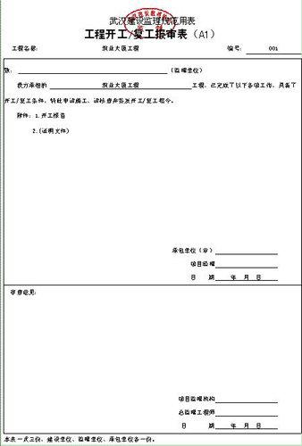 《湖北省施工项目安全管理内业资料汇编 2007年版》 3.