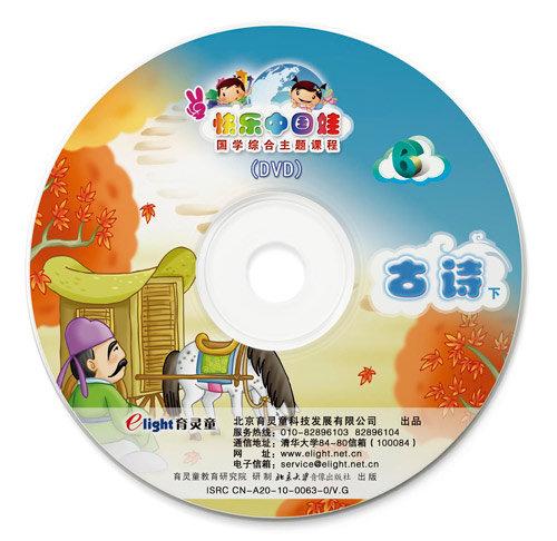 快乐中国娃国学综合主题课程:古诗(下)超值版