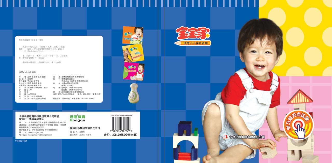 宝宝家:洪恩小小幼儿认知(0-4岁)(cd+书)-音乐