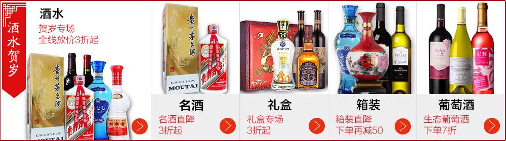 酒水贺新春