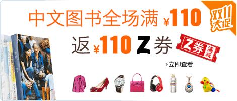 亚马逊中国:中文图书全场满110元返110元