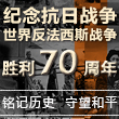 抗战胜利70年