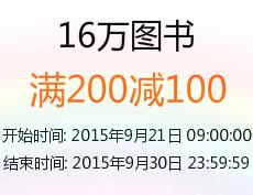 中国亚马逊 迎双节图书大促 16万图书 满200-100
