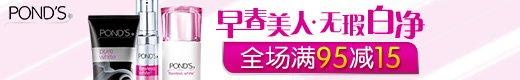 旁氏3月女人节专场:满95元减15元