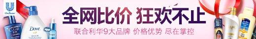11月全网比价,狂欢不止!联合利华9大品牌聚惠登场!