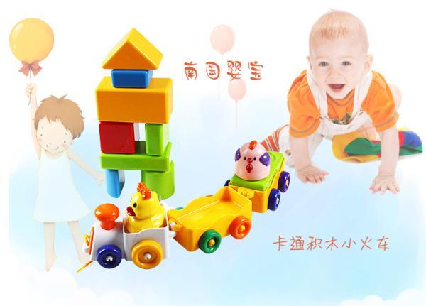 南国婴宝 卡通小火车 838-18 益智积木 拖拉玩具