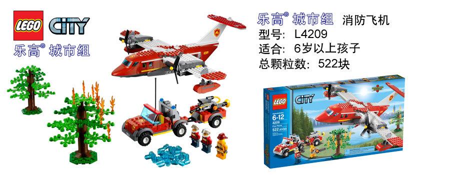 乐高消防飞机图片大全