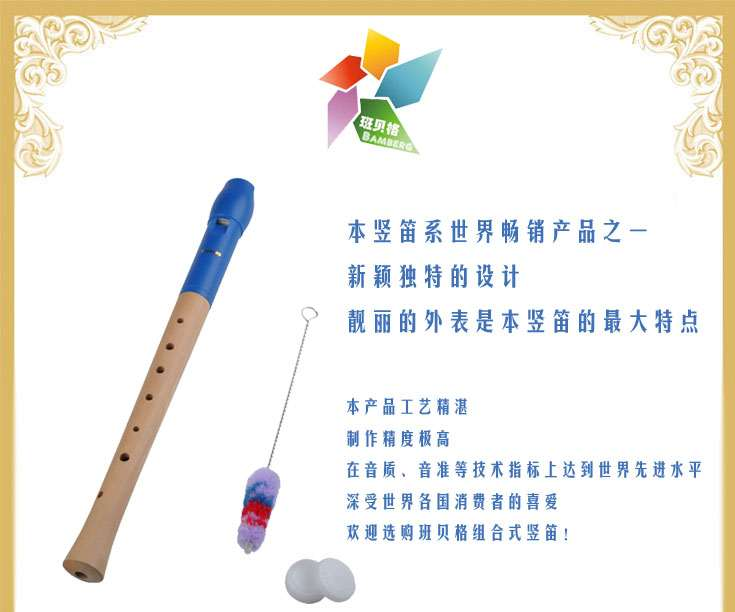 BAMBERG班贝格8孔教学组合式高音木质德手指歌竖笛反思图片
