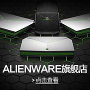 alienware外星人旗舰店