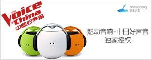 中国好声音独家授权 魅动音箱超值买赠+秒杀-亚马逊
