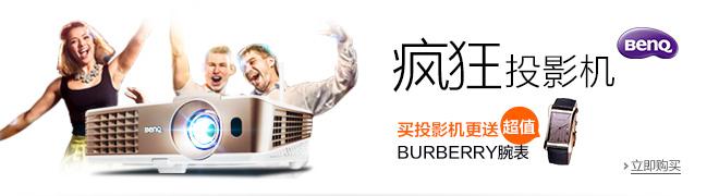 明基投影机庆重装上线 购买指定型号赠Burberry腕表 -亚马逊