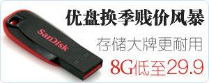 8G优盘29.9-亚马逊