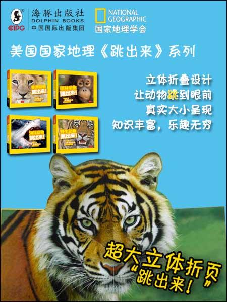 《国家地理学会:野生动物跳出来》是一套适合孩子看图识物的良好教具