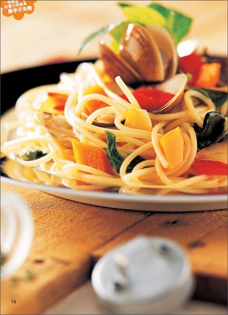一学就会的意大利美食