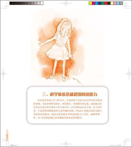 不能错过的英语启蒙:中国孩子的英语路线图