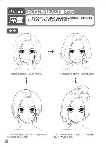 漫画造型技法:从入门到精通3