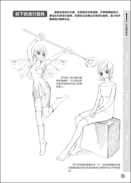 图片人物素描:从入门到精通4/CC漫画社驴的齐刘海动漫图片