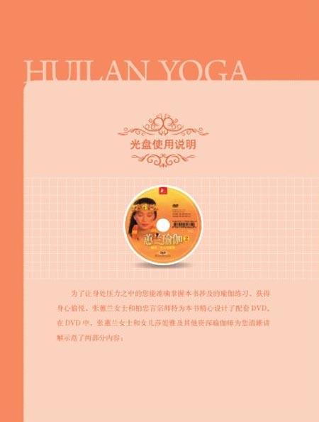蕙兰瑜伽2