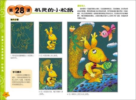 姜宏儿童创意水粉画; 《佳翼少儿美术教程图片