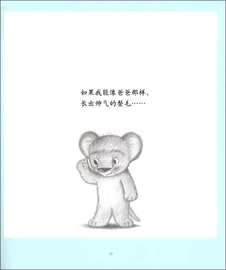 可爱的鼠小弟•第2辑