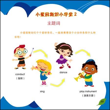 儿童英语学习关键在于启蒙