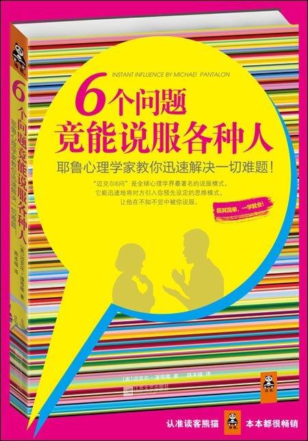 6个问题竟能说服各种人:耶鲁心理学家教你迅速解决一切难题!