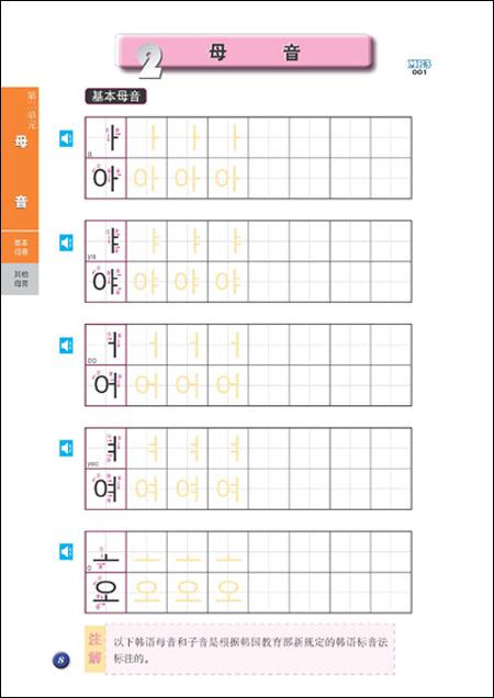 别笑!我是零基础韩语入门书