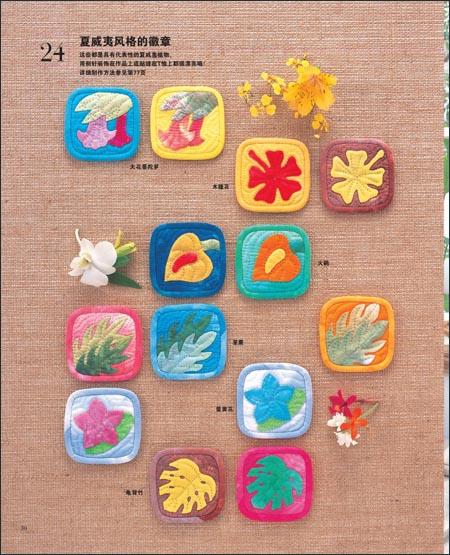 中岛凯西夏威夷拼布小物集2:浪漫夏威夷