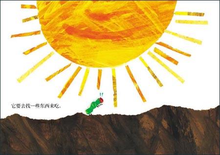 艾瑞卡尔经典绘本3-6岁