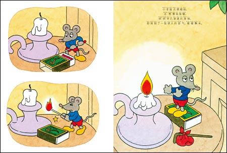 好困好困的老鼠:下雨了!(注音版):亚马逊:图书