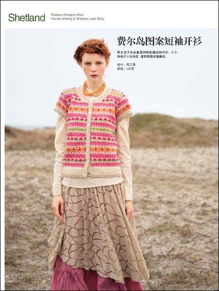 毛线球1:设得兰编织物语
