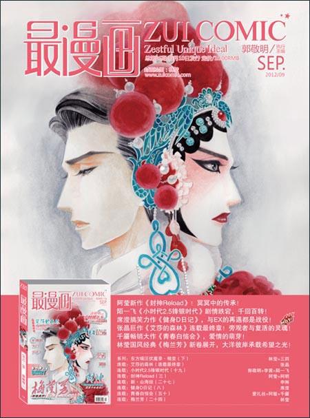 最漫画(2012年9月号)/郭敬明少女女仆a漫画漫画图片