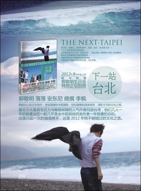 下一站•台北