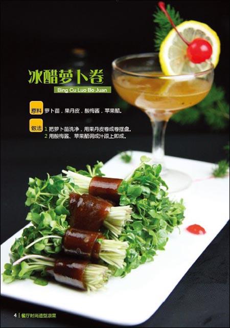 餐厅时尚造型凉菜