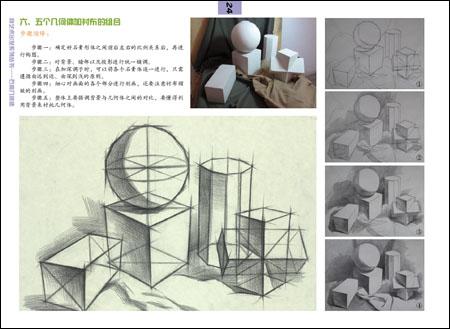 美院快线 向艺术出发--石膏几何体; 穿插体的步骤演绎 第三章; 石膏