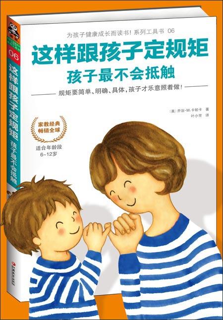 为孩子健康成长而读书!系列工具书06:这样跟孩子定规矩,孩子最不会抵触