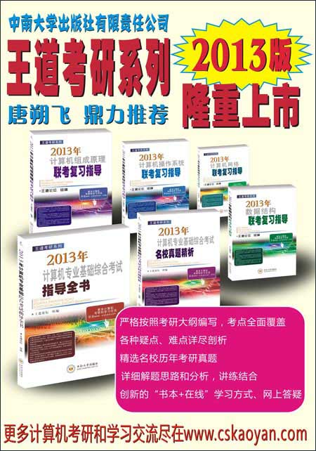 王道考研:2013年计算机网络联考复习指导