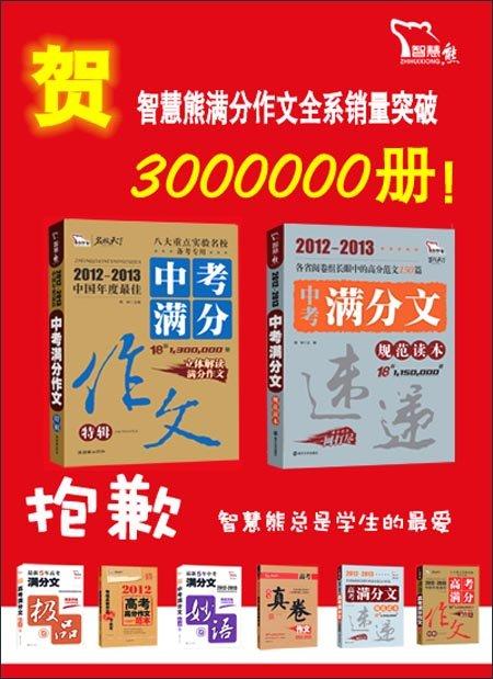 智慧熊•名校天下:2012-2013年中国年度最佳中考满分作文特辑