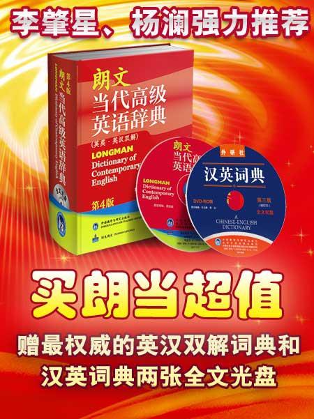 朗文当代高级英语辞典:英英•英汉双解