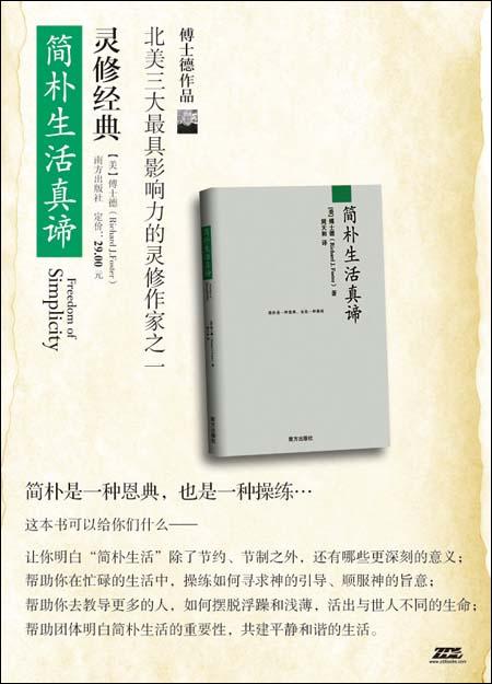 简朴生活真谛:傅士德灵修经典,怎样在物质丰盛的世界里过简朴生活?