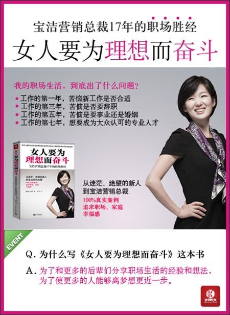 女人要为理想而奋斗:宝洁营销总裁17年的职场胜经