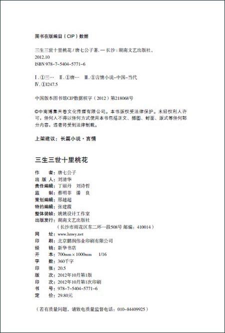 三生三世十里桃花(新版)(附赠精美桃花签1张):亚马逊